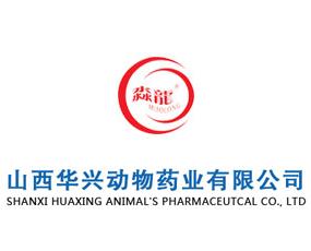 山西华兴动物药业有限公司