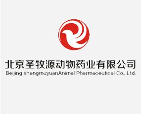北京圣牧源动物药业有限公司