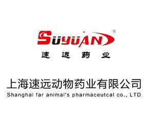 上海速远动物药业有限公司