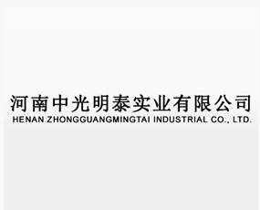 河南中光明泰实业有限公司