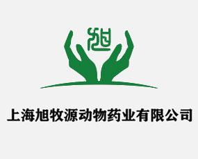 上海旭牧源动物药业有限公司