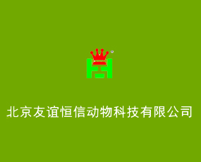 北京友谊恒信动物科技有限公司