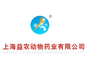 上海益农动物药业有限公司