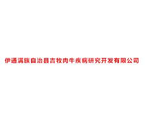 伊通满族自治县吉牧肉牛疾病研究开发有限公司