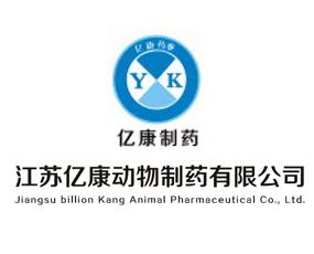 江苏亿康动物制药有限公司