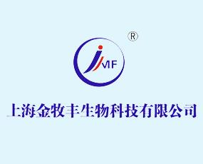上海金牧丰生物科技有限公司