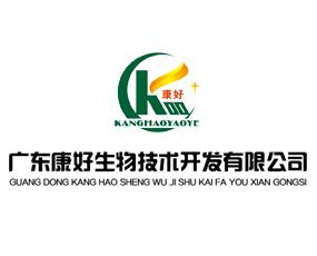 广东康好生物技术开发有限公司