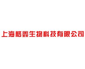 上海格鑫生物科技有限公司