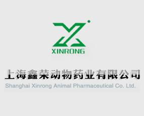上海鑫荣动物药业有限公司