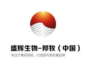 盛辉生物-邦牧(中国)