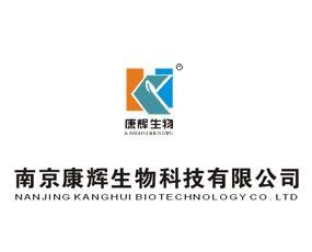 南京康辉生物科技有限公司