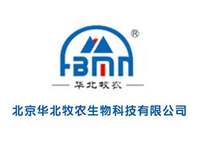 北京华北牧农生物科技有限公司