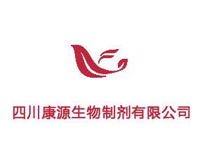 四川康源生物制剂有限公司