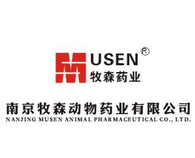 南京牧森动物药业有限公司