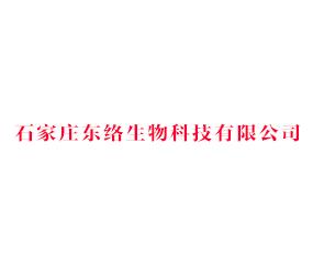 石家庄东络生物科技有限公司