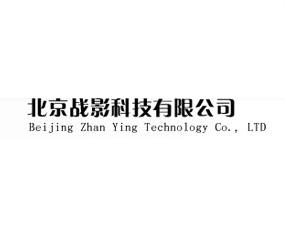 北京战影科技有限公司