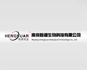 南京恒源生物科技有限公司