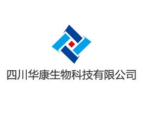 四川华康生物科技有限公司