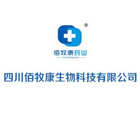 四川佰牧康生物科技有限公司