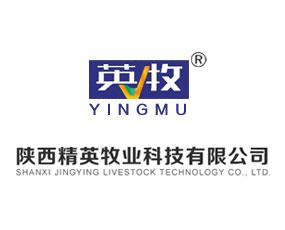 陕西精英牧业科技有限公司(英牧)