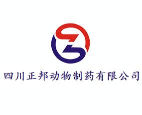 四川正邦动物制药有限公司
