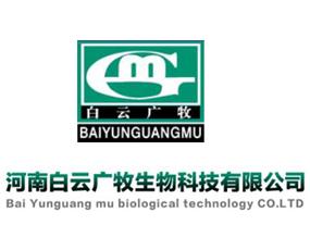 河南白云广牧生物科技有限公司