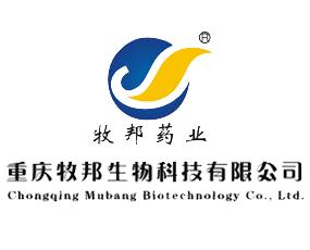 重庆牧邦生物科技有限公司