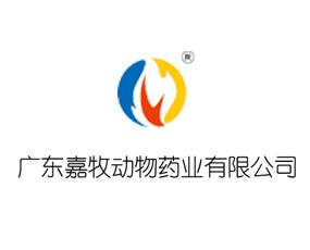 广东嘉牧动物药业有限公司