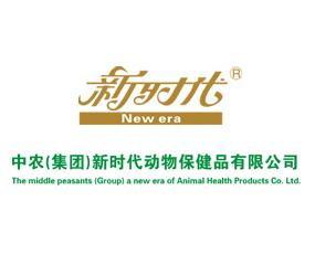 中农(集团)新时代动物保健品有限公司