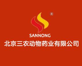 北京三农动物药业有限公司