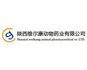 陕西维尔康动物药业有限公司