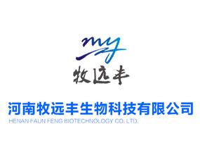 河南牧远丰生物科技有限公司