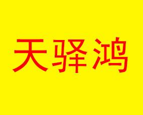 河南天驿丰生物科技有限公司