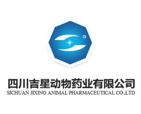四川吉星动物药业有限公司