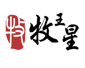 河南牧王星生物科技有限公司
