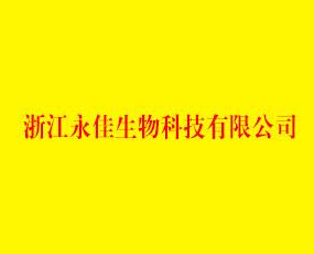 浙江永佳生物科技有限公司