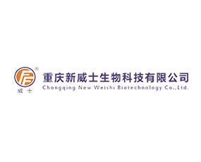 重庆新威士生物科技有限公司