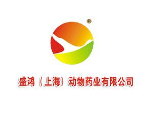 盛鸿(上海)动物药业有限公司