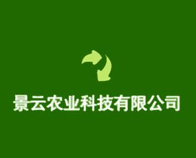 景云农业科技有限公司