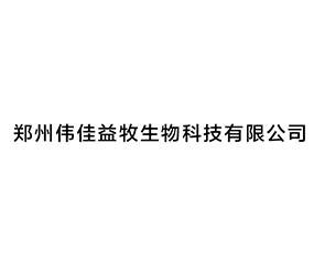 郑州伟佳益牧生物科技有限公司
