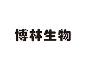 河南博林生物科技有限公司