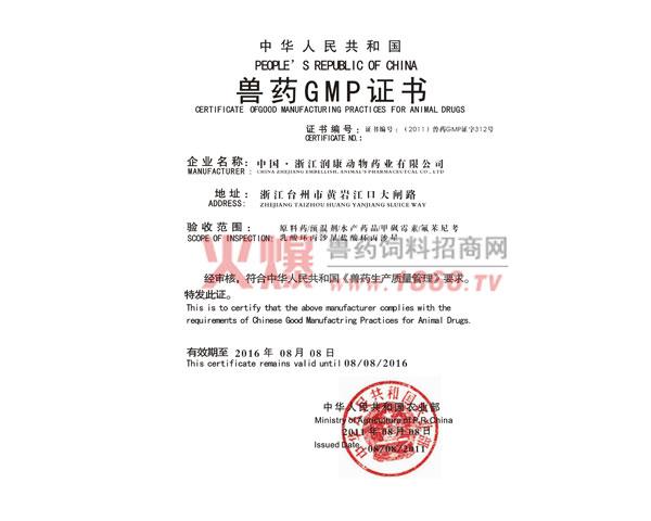 兽药GMP证书-浙江润康动物药业有限公司
