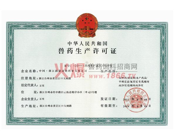 兽药生产许可证-浙江润康动物药业有限公司