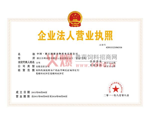 营业执照-浙江润康动物药业有限公司