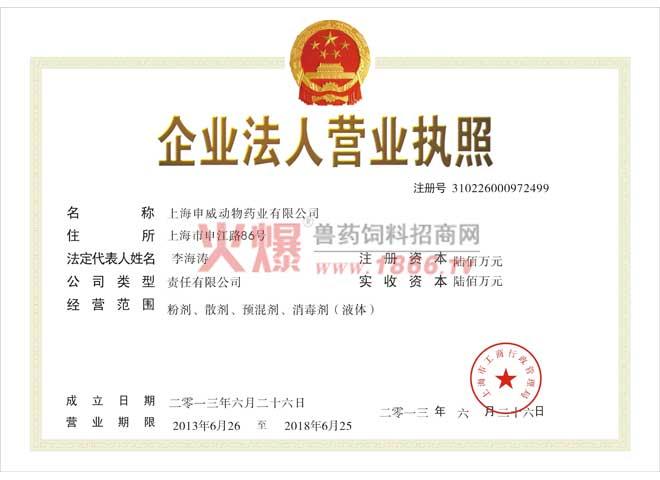 企业法人营业执照-上海申威(集团)生物科技有限公司