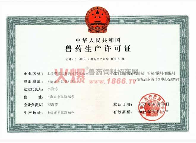 兽药生产许可证-上海申威(集团)生物科技有限公司