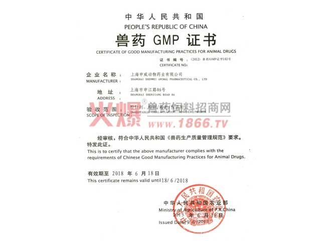兽药GMP证书-上海申威(集团)生物科技有限公司