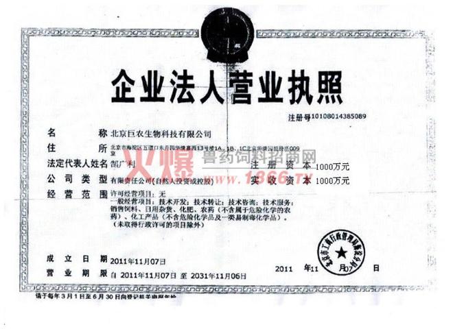 企业法人营业执照-北京巨农生物科技有限公司