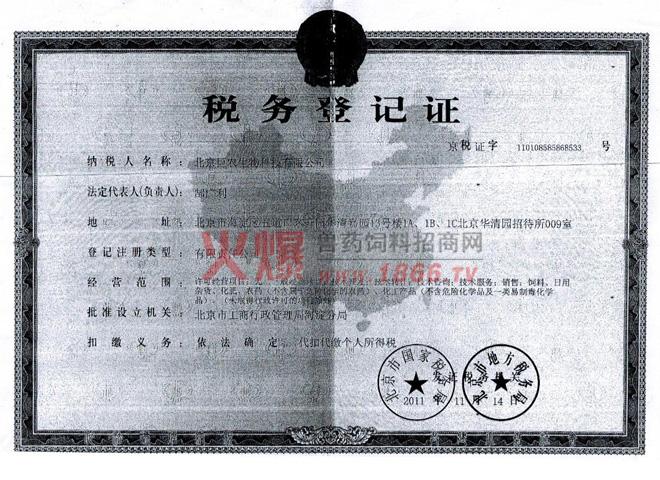 税务登记证-北京巨农生物科技有限公司