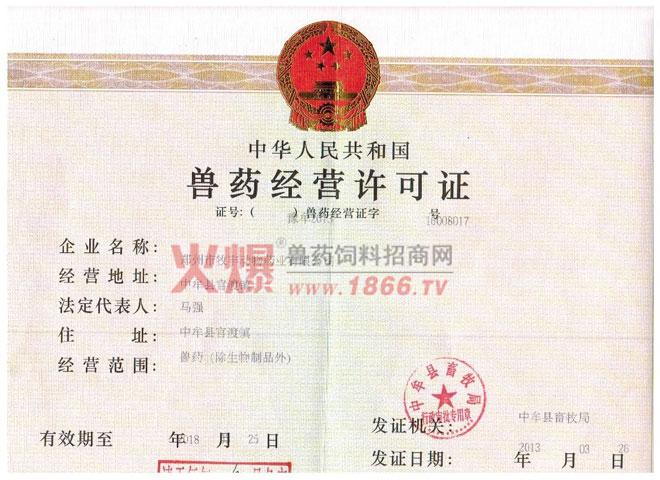 兽药经营许可证-郑州市牧丰动物药业有限公司
